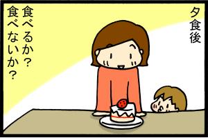 あぁ、トマコの生きる道-太るかもしんないし…