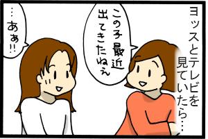 あぁ、トマコの生きる道-何気ない姉妹の会話で
