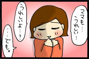 あぁ、トマコの生きる道【4コマ漫画】-もう…ママ…ママ…