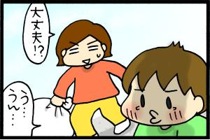 あぁ、トマコの生きる道-な、泣く…?