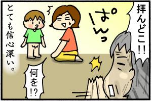 ちんちんをか!?