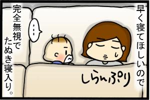 一緒に寝るのが一番いい。