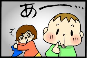 コラなぁ太ー!!