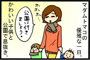お公園に行くざます。