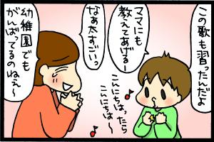 あぁ、トマコの生きる道【4コマ漫画】-イキイキしているなぁ太がステキッ…!