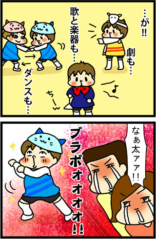 あぁ、トマコの生きる道【4コマ漫画】