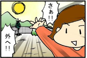 暖かい季節になりました。