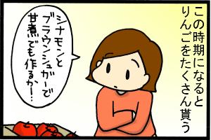 あぁ、トマコの生きる道-そのまま食べるばかりじゃ飽きるし…