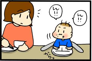 もう食べたの?二杯目だったのに。