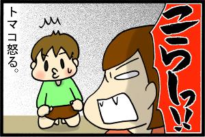 あぁ、トマコの生きる道-大噴火!!