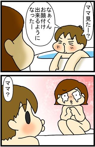 あぁ、トマコの生きる道【4コマ漫画】 border=