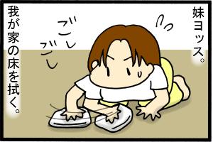 アンちゃんのご飯のお片付け。