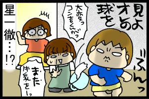 あぁ、トマコの生きる道【4コマ漫画】-牛乳投げてるー!!