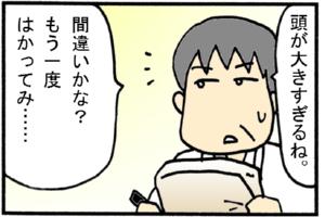 頭囲48㎝(標準オーバー)