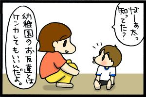 あぁ、トマコの生きる道【4コマ漫画】-どう言ったら彼はラクになるだろう…