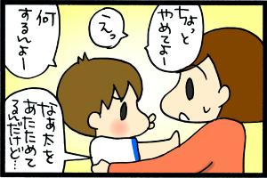 あぁ、トマコの生きる道【4コマ漫画】-え?いつもなら?喜ぶのに?