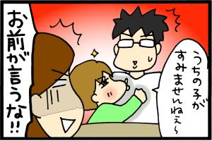 私のセリフじゃ!!