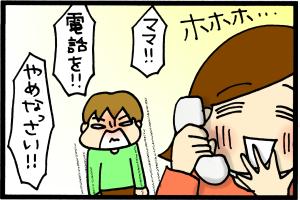 電話してたんです。