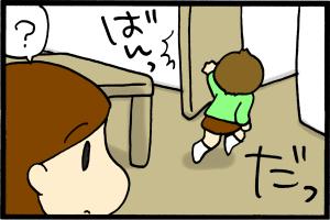 あぁ、トマコの生きる道-ダッシュ!?