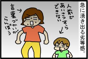 私ダメ人間…!?
