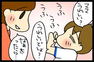 あぁ、トマコの生きる道【4コマ漫画】-ママを喜ばせようとしたのね…?