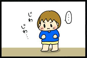 あぁ、トマコの生きる道【4コマ漫画】-わき出る喜び。