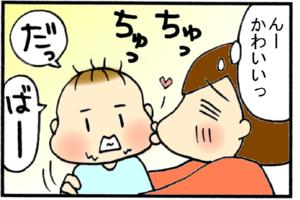 必殺チュー攻撃!!