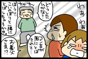 あぁ、トマコの生きる道-コン吉をこいのぼりに!?