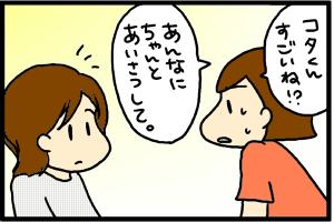その秘訣をぜひ…!!