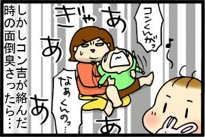 あぁ、トマコの生きる道-うわーお!!