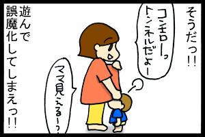 あぁ、トマコの生きる道【4コマ漫画】-抱っこ回避策っ!そのいちっ!
