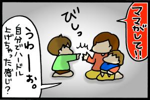 あぁ、トマコの生きる道-バッドアイディーア!!