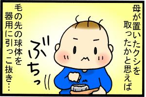 あぁ、トマコの生きる道-おや?コン吉が球体を取って…?