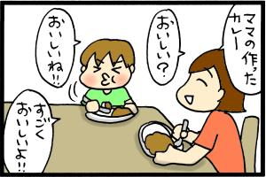 おいしいって言って~!