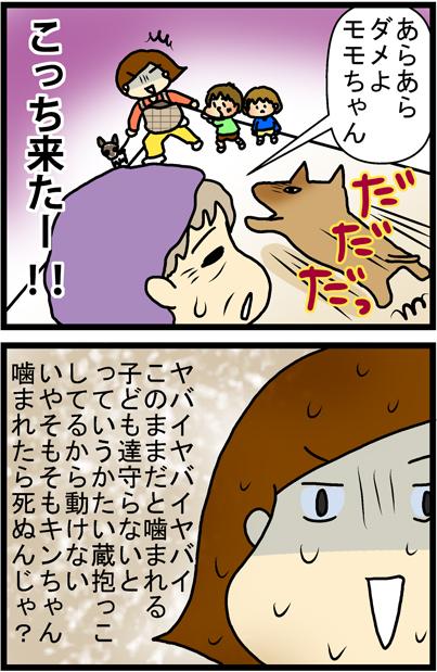 あぁ、トマコの生きる道【マンガ】