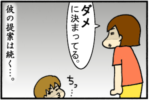 ってアホか!!