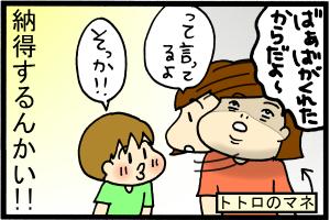 オイコラ…!?