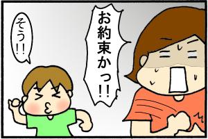お約束かー!!