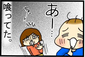 あぁ、トマコの生きる道-待てーーーーーい!!