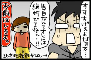 あぁ、トマコの生きる道【4コマ漫画】-ちょっ…。