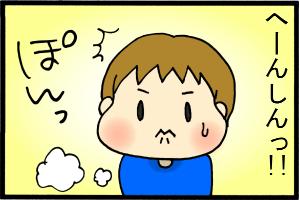 あぁ、トマコの生きる道-幼児に大変身!!