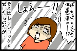 腹ーーーーーっ!!!