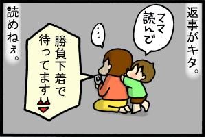 あぁ、トマコの生きる道-ペルくんママ…!!