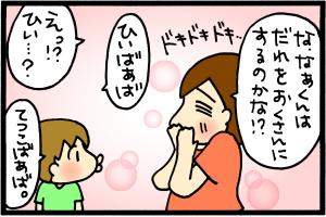 ママよね!?