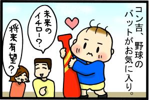 義両親からのプレゼント★