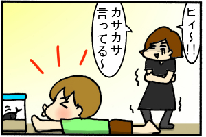 虫~~キライ~~~…!!