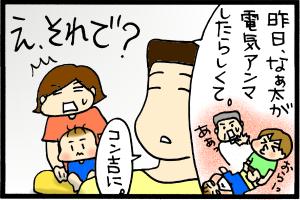 電気アンマ…!!