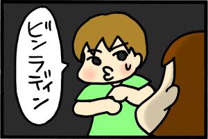 ウサマ…ッ!?
