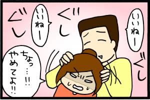 あっ…!コラッ…!!