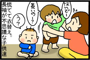 風邪ひくぞー!!急げー!!